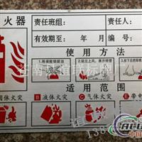 滅火器腐蝕標牌制作