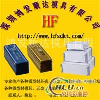 电源壳体 电源壳体厂商 定制铝壳