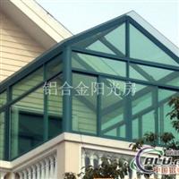 别墅铝合金阳光房造价