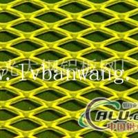 彩色氧化铝板网,环保材质铝板网