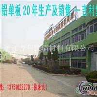 2.0毫米氟碳铝单板+真正生产厂家