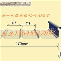 铝镁锰YX45470型金属屋面