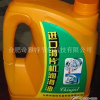 进口滑片空压机专用润滑油