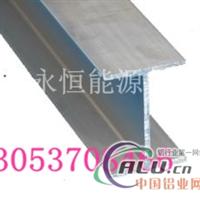 工字铝型材价格工字铝型材