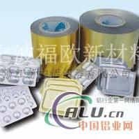 药用箔(Pharmacy Foil)