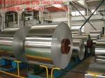 厂家管道保温防腐铝卷、瓦楞铝板