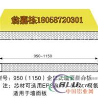 1150企口EPS泡沫夹芯板保温板