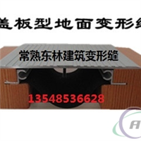 地面金属盖板型变形缝FM