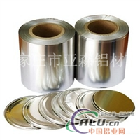 供應8011O態酸奶封口復合用鋁箔