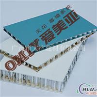 吸音蜂窝板品牌 铝蜂窝复合板