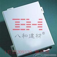 專業氟碳鋁單板廠家八和建材