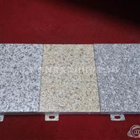 供應石紋鋁單板廠家直銷