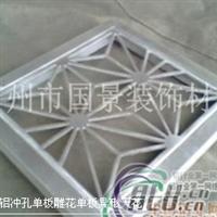 供应冲孔铝单板雕花铝单板