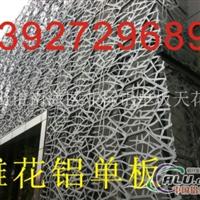 铝板雕花镂空,外墙镂空雕花铝板