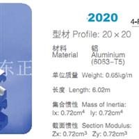 工业铝型材大量销售2020型材