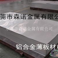 6063铝板材质书