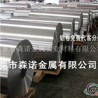 硬鋁AA7075合金制品