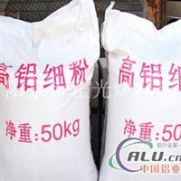 二級乙鋁礬土65細粉礬土熟料