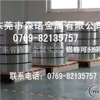 鋁板行情AA7075售價