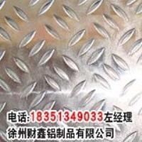 江苏花纹板生产铝板厂家 财鑫