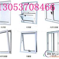 铝型材隔热窗铝型材门窗