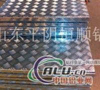 花纹铝板,防滑五条筋花纹铝板,橘皮花纹率卷板,压花铝卷生产平阴恒顺铝业有限公司