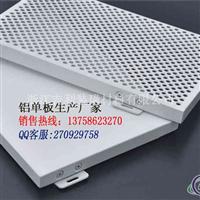 冲孔铝单板+浙江吉利厂家