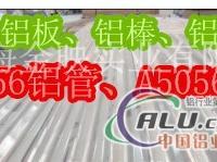 5056铝管厂家、5056合金管批发商