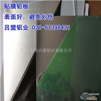 双面覆膜铝板