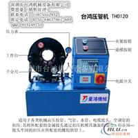 卫浴软管压管机油压压管机