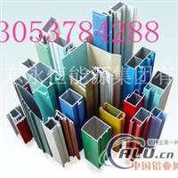 6061铝型材4080铝型材异型铝材铝型材氧化