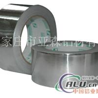供应1060胶带用箔0.035mm铝箔