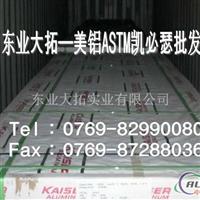 国产铝板5A02 工业铝合金5A02