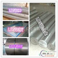 LD5铝棒价格、LD5铝棒厂家