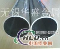 芜湖铝合金管无缝铝管