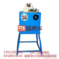 供应un7型对焊机