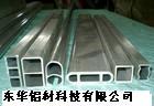 供应铝型材及其他各类工业铝型材