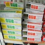 全透明905(50g)硅酮密封胶