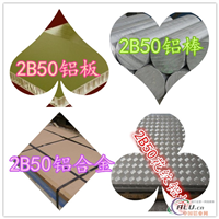2B50铝棒产品价格、2B50铝棒