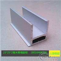 上海供应玻璃副框铝合金幕墙副框铝型材