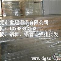 7050航天铝板7050T6铝板典型用途