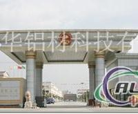 华东地区较大型材生产企业