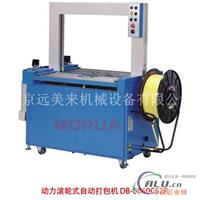 北京全自动高速型打包机动力滚轮式自动打包机