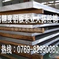 2A10铝合金板 2A10铝板规格
