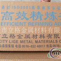 高效环保的轮毂纯铝精炼剂