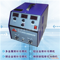 铜铝铁修补冷焊机,铸造冷焊机