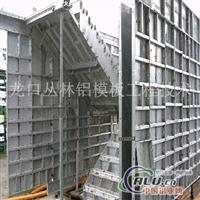 铝模板楼梯样板