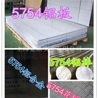 5754镜面铝板、5754氧化铝板