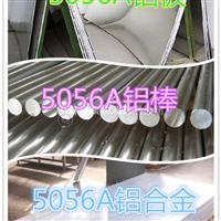 A5056镜面铝板、A5056进口产品