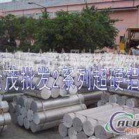 6063T6铝合金厂家